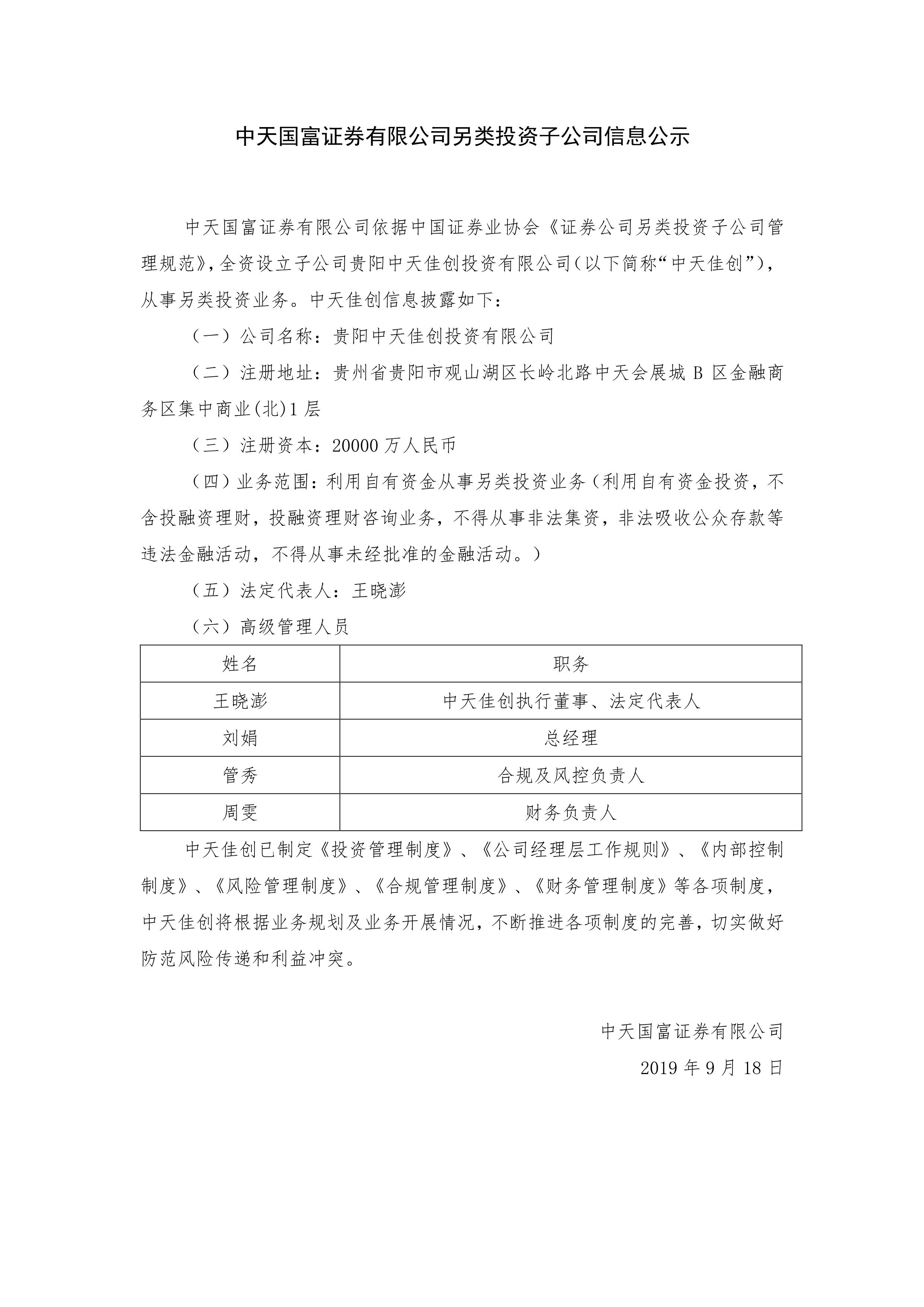 092311164966_0中天國富證券有限公司另類投資子公司信息公示_1.jpg